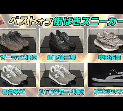 #12 未公開トーク ③ /ベストオブ「街ばきスニーカー」【WOWOW】