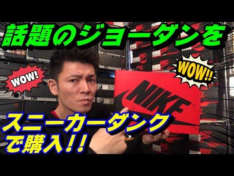 スニーカーダンクで話題のジョーダンをGET!!