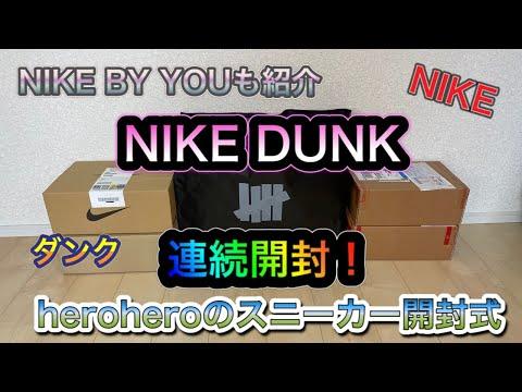 第10回 heroheroのスニーカー開封式 NIKE DUNK連続開封!By youもあります!
