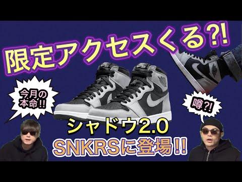 """2021年5月15日、SNKRSで発売!Air Jordan 1 High OG """"Shadow 2.0"""" Air Jordan 1 KO """"Chicago"""""""