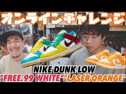 """【オンラインチャレンジ】NIKE DUNK LOW """"FREE.99 WHITE"""" & """"LASER ORANGE"""""""