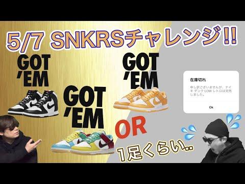 """2021年5月7日、SNKRSオンラインチャレンジ!Nike Dunk Low """"Laser Orange"""" Nike Dunk Low SE """"Free 99"""" Nike Dunk High"""