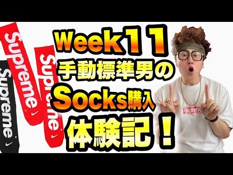 シュプリーム 手動標準速度男のソックス購入体験記【Supreme 21SS Week11】【NIKE コラボ】