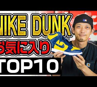 ナイキ ダンクシリーズの中でお気に入りTOP10をまとめて紹介【スニーカー紹介/NIKE DUNK】