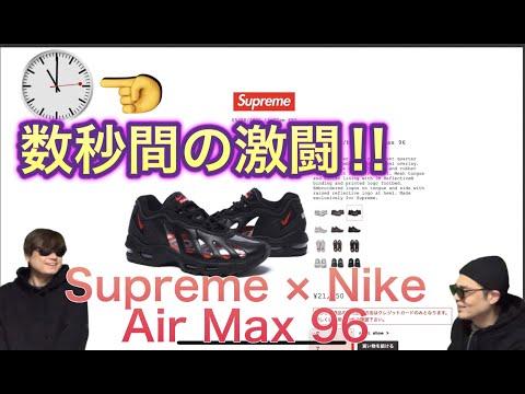 2021年5月8日、オンラインチャレンジ!Supreme x Nike AirMax96