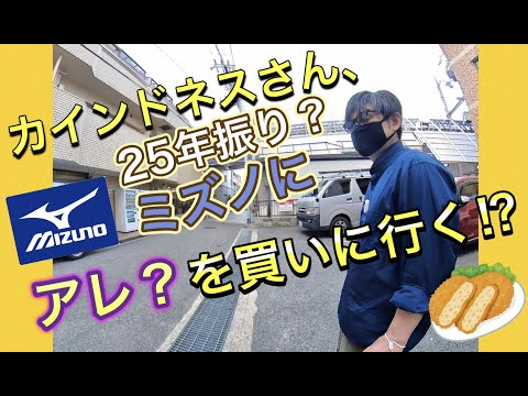 "【Vlog】MIZUNO?にアレを買いに行ってみた!AMBUSH x Nike Dunk High ""Deep Royal"""