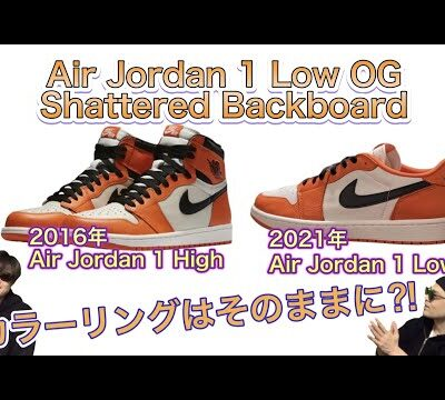 "Highの配色のまま?Air Jordan 1 Low OG ""Shattered Backboard"" Nike SB Dunk Low Barcelona"