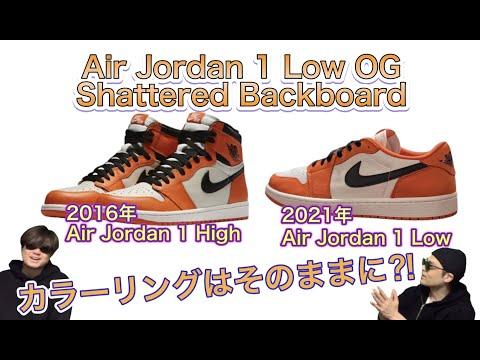 "Highの配色のまま?Air Jordan 1 Low OG ""Shattered Backboard"" Nike SB Dunk Low Barcelona"