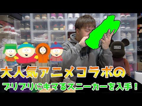 【スニーカーレビュー】ブリブリにキマってる大人気国民アニメコラボのスニーカーをレビュー!adidas(アディダス)