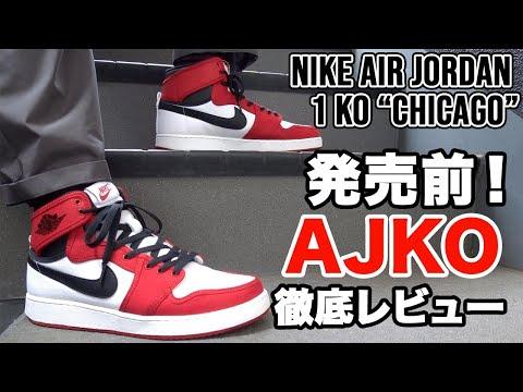 """発売前NIKE AIR JORDAN 1 KO """"CHICAGO""""徹底レビュー!"""