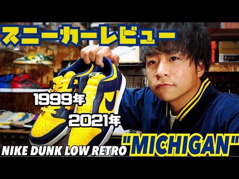 """ついに紺黄 ダンク 復刻!NIKE DUNK LOW RETRO """"MICHIGAN""""【スニーカー レビュー】"""