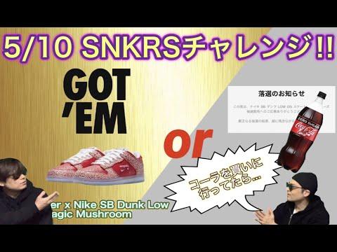 "SNKRS オンラインチャレンジ!Stingwater x Nike SB Dunk Low ""Magic Mushroom"" Union x Air Jordan4"