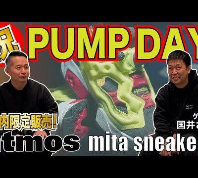 【祝PUMP DAY】YouTube初? 国井栄之(mita sneakers) × 小島奉文(atmos)スペシャル対談が実現