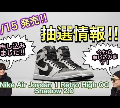 "抽選開始!NIKE Air Jordan 1 High OG ""Shadow 2.0"" Air Jordan 4 ""White Oreo"""