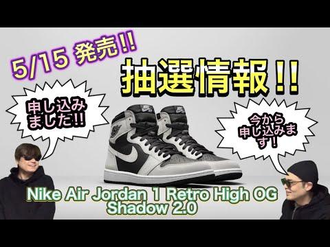 "抽選開始!NIKE Air Jordan 1 High OG ""Shadow 2.0"" Air Jordan 4 ""White Oreo"""