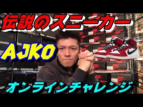 伝説のスニーカーAJKOをオンラインチャレンジ!果たして結果は!