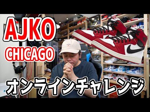 【スニーカーオンラインチャレンジ】NIKE AJKOシカゴをSNKRSで狙う!今月の大本命!絶対に買うぞ!