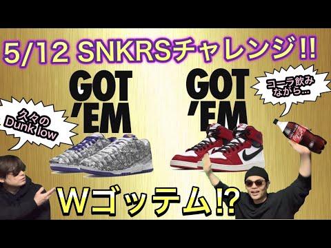"SNKRS オンラインチャレンジ!Air Jordan 1 KO ""Chicago"" Nike Dunk Low ""Flip the Old School"""