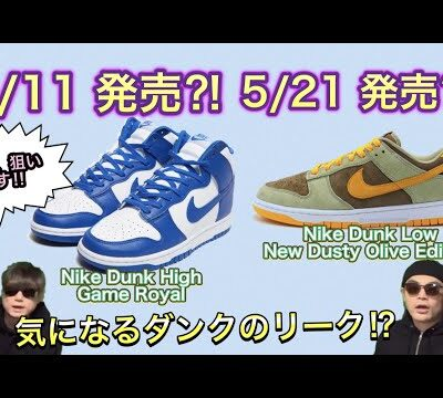 2021年6月11日発売?Nike Dunk High Game Royal Nike Dunk Low New Dusty Olive Edition