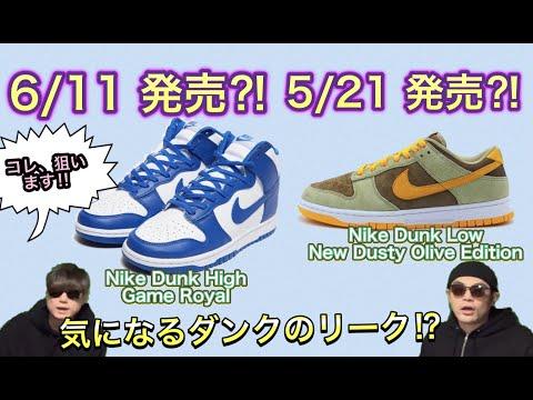 2021年6月11日発売?Nike Dunk High Game Royal Nike Dunk Low New Dusty Olive Edition