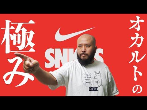 【スニーカー】髭ミルクがついにSNKRSを攻略した動画