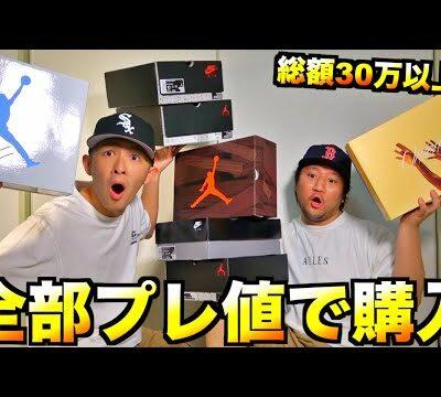 SNKRSで当選しないのでプレ値で30万円分爆買いしたスニーカー全部紹介