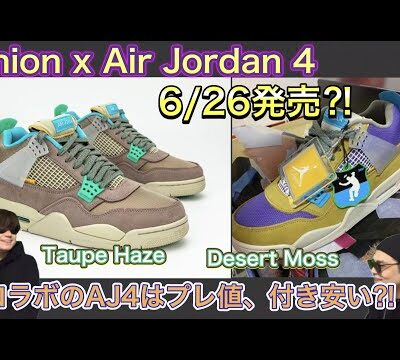 "2021年6月26日発売??Union x Air Jordan 4 ""Taupe Haze"" Union x Air Jordan 4 ""Desert Moss"""