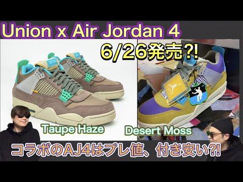 """2021年6月26日発売??Union x Air Jordan 4 """"Taupe Haze"""" Union x Air Jordan 4 """"Desert Moss"""""""