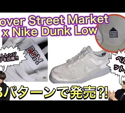 Dover Street Marketのコラボ?Dover Street Market x Nike Dunk Low