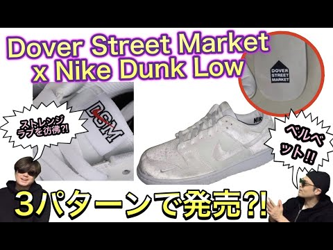 Dover Street Marketのコラボ?Dover Street Market x Nike Dunk Low