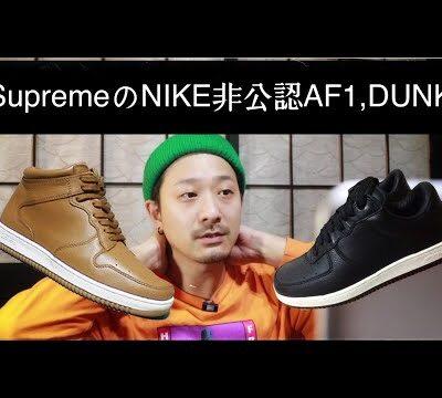 SupremeがNIKEに無許可でAF1,ダンクをサンプリングした話