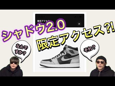 """限定アクセス、きてた!Air Jordan 1 High OG """"Shadow 2.0"""" AMBUSH x Nike Dunk High """"Deep Royal"""""""