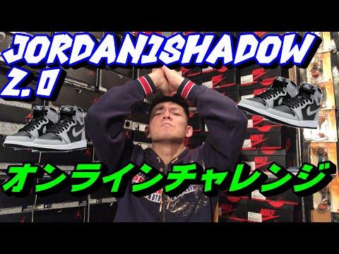 ナイキ エア ジョーダン1シャドウ2 0!オンラインチャレンジ!