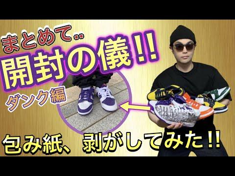 """【開封の儀】ナイキダンクだらけ!Nike Dunk Low """"Flip the Old School"""""""