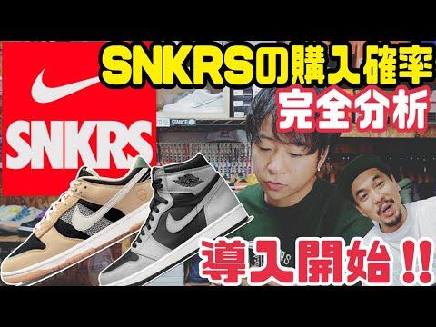"SNKRSの購入確率完全分析 NIKE DUNK LOW""庭師"" & AJ1 ""SHADOW 2.0"""