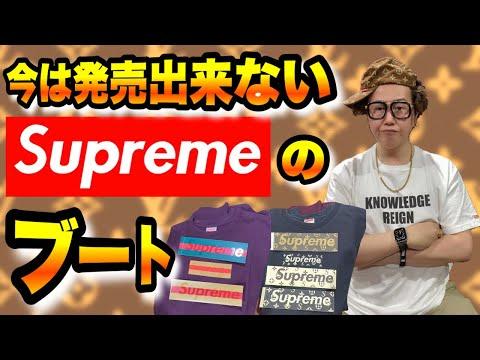 【Supreme】ヴィトンにグッチ、今は発売出来ないシュプリームのブートアイテム【VUITTON GUCCI】