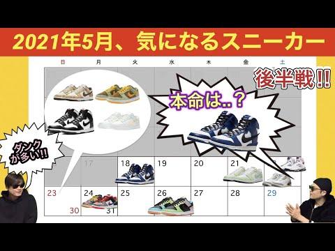 """2021年5月、気になるスニーカー後半戦!本命は?AMBUSH x Nike Dunk High """"Deep Royal"""""""