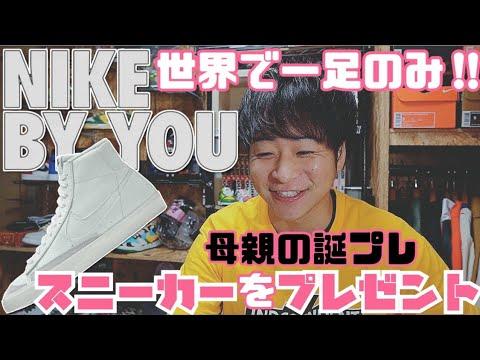 "【NIKE BY YOU】スニーカー好きの""誕プレ""はコレ!母親登場!世界に一足の靴""を作って渡します!"