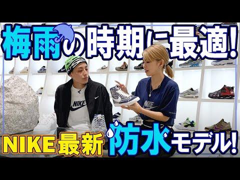 梅雨の時期に最適なNIKE(ナイキ)最新防水モデルを最速レビュー【GORE-TEX搭載】