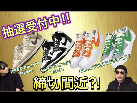 "抽選開始!Nike Dunk High ""Black/White"" Nike Dunk Low PRM ""Giraffe"" sacai x Nike Blazer Low"