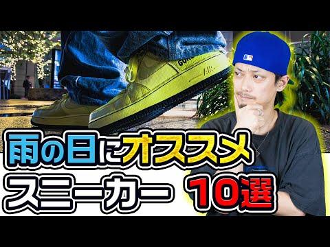 雨でもOKな最強おすすめスニーカー10選【梅雨必見】NIKE CONVERSE VANS