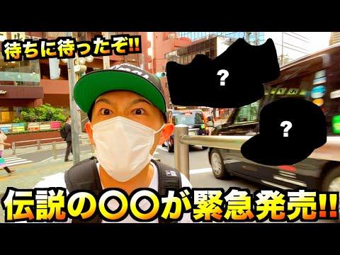 【スニーカー・ニューエラ】殿堂入りしたあのアイテムが渋谷で緊急発売!即現場に向かったが結果は如何に!?