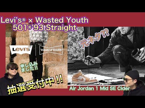 抽選開始!Levi's × Wasted Youth 501 '93 Straight!リーバイス