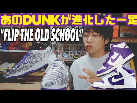 """【スニーカー レビュー】あの名作DUNKが生まれ変わった!NIKE WMNS DUNK LOW """"FLIP THE OLD SCHOOL"""""""