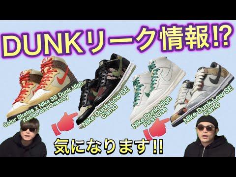 """ナイキダンクだらけ!Color Skates x Nike SB Dunk High Kebab and Destroy Nike Dunk High """"First Use"""""""
