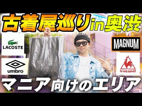 『古着屋巡り』奥渋にあるマニア向けのヴィンテージショップを巡る旅【スニーカー/ユーロ古着/渋谷/代々木八幡】