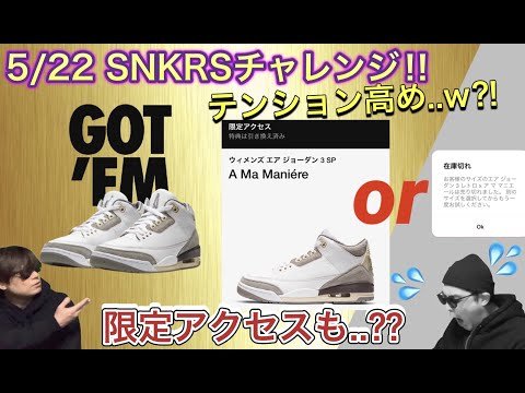 SNKRSオンラインチャレンジ!A Ma Maniere x Air Jordan 3 UNDEFEATED x Nike Dunk Low SP