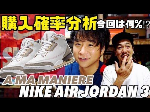 SNKRSの購入確率分析|A MA MANIERE × NIKE AIR JORDAN 3