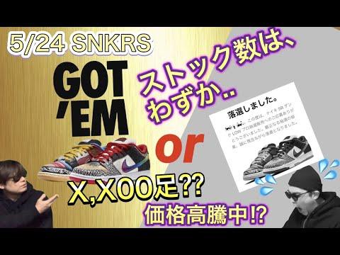 "SNKRSオンラインチャレンジ!Nike SB Dunk Low ""What The P-Rod"" Color Skates x Nike SB Dunk High"