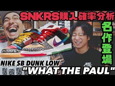 """【SNKRS】歴史に残る特別なダンクが登場!NIKE SB DUNK LOW """"WHAT THE PAUL"""""""